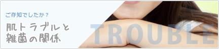 肌トラブルと雑菌の関係